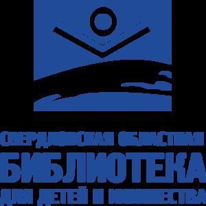 Свердловская областная библиотека для детей и молодежи им. В.П. Крапивина