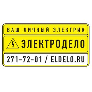 ЭЛЕКТРОДЕЛО