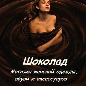 7f017aafdcb Шоколад