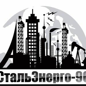 СтальЭнерго-96, ООО