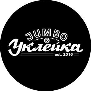 Jumbo & Уклейка