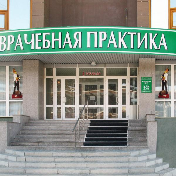 http://www.медцентрнск.рф Медицинский центр Новосибирск