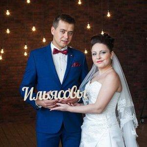 Taisia Ilyasova