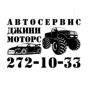 Джинн-моторс, ООО