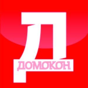 Домокон