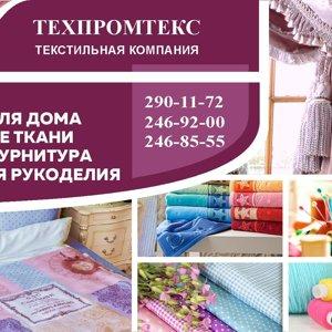 Техпромтекс