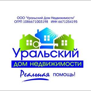 Уральский Дом Недвижимости