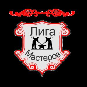Лига мастеров