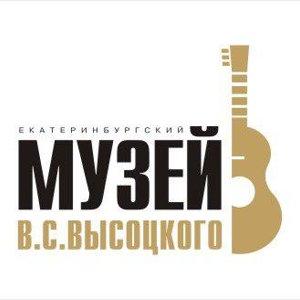 Екатеринбургский музей В.С. Высоцкого