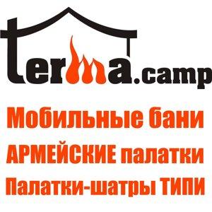 Терма, ООО