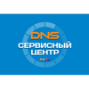 ДНС, сервисный центр