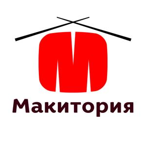 Макитория