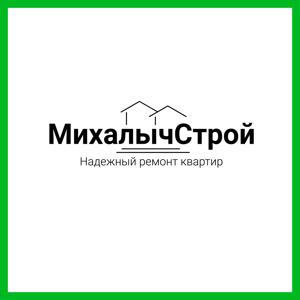 МихалычСтрой