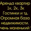 Центр Аренды №1