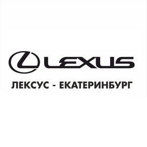 Лексус-Екатеринбург
