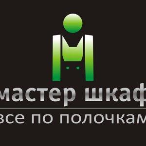 Мастер ШКАФ