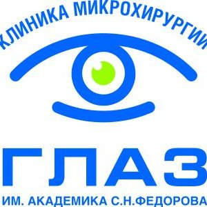 Клиника микрохирургии ГЛАЗ им. академика С.Н. Федорова, ООО