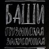 БАШИ, грузинская закусочная