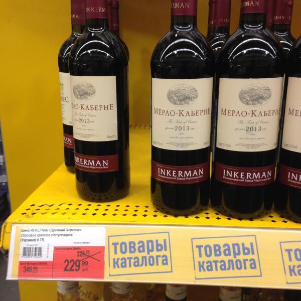 ценник под вином не соответствовал товару, хотя производитель был один и тот же. Будьте внимательны