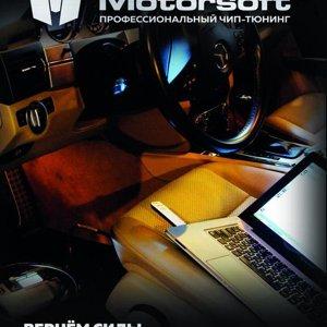 Чип-тюнинг Motorsoft