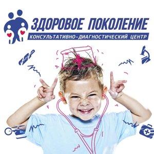 Здоровое поколение