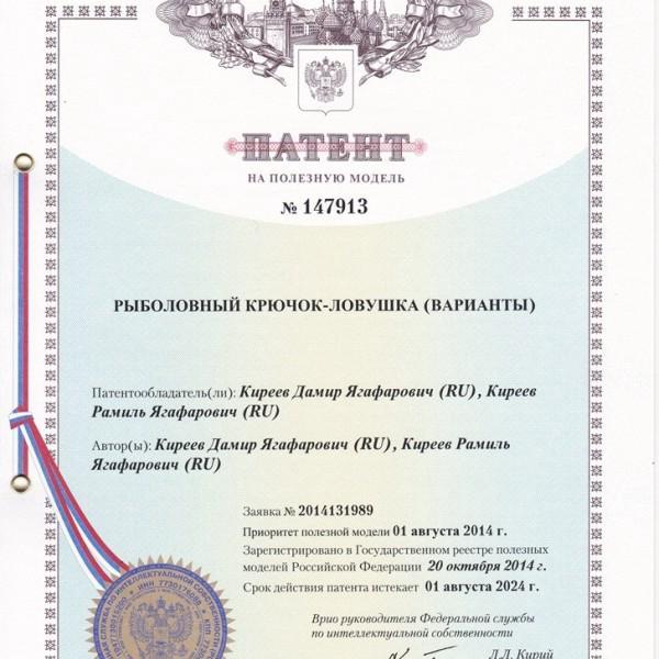 Полученный патент государственного образца