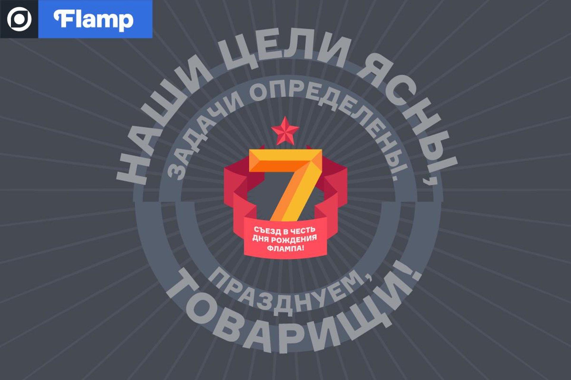 Программа седьмого съезда фламперов