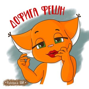 Анастасия Гашкова