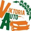 Виктория-Авто