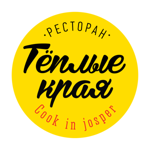 Теплые края. Cook in Josper