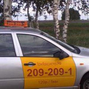 Три-Таксиста Гаврюсов