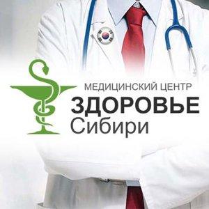 Здоровье Сибири