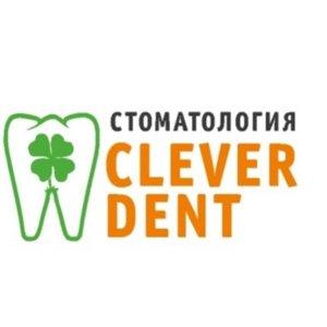 КЛЕВЕР ДЕНТ