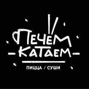 Печём-катаем