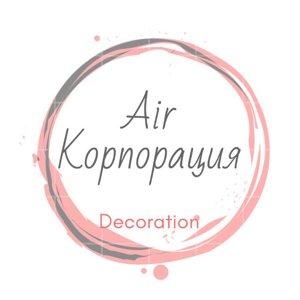 Air Корпорация