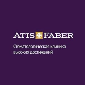 АТИС ФАБЕР