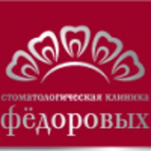 Стоматологическая клиника Фёдоровых