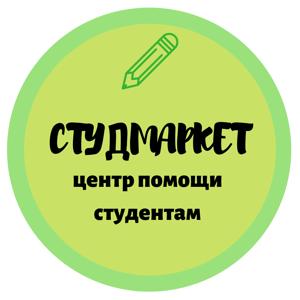 СтудМаркет