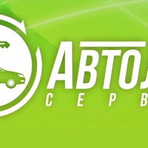 Авто_Лаб сервис