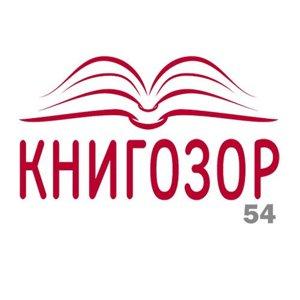 Книгозор
