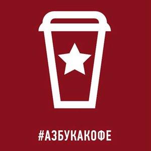 Азбука кофе