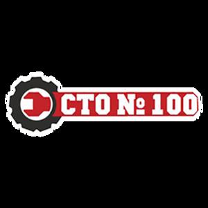 СТО №100