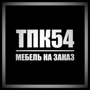 ТПК54