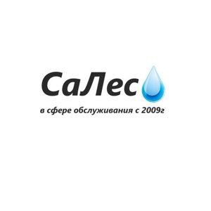 Салес
