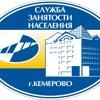 Центр занятости населения г. Кемерово
