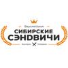 Сибирские Сэндвичи
