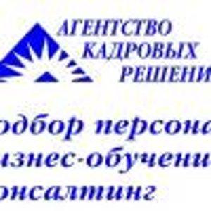 Агентство Кадровых Решений