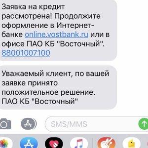 кредит без отказа онлайн украина