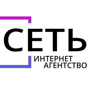 Интернет агентство СЕТЬ, ООО