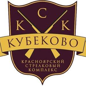 Кубеково
